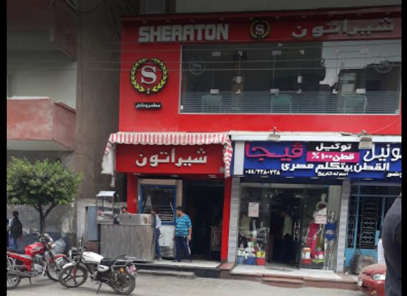 مطعم شيراتون الزقازيق - Sheraton Restaurant in Zagazig