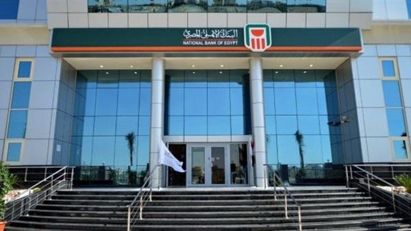 فروع البنك الالاهلي المصري بمحافظة الشرقية