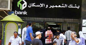 فروع بنك التعمير والإسكان بمحافظة الشرقية