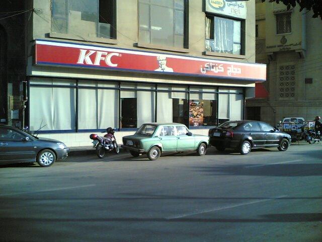 مطعم كنتاكي بالزقازيق - Kfc Restaurant in Zagazig