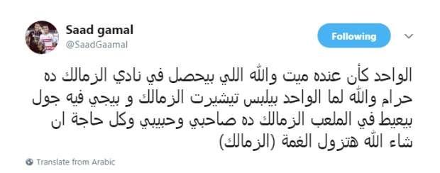 الزمالك «والله اللي بيحصل في النادي ده حرام»