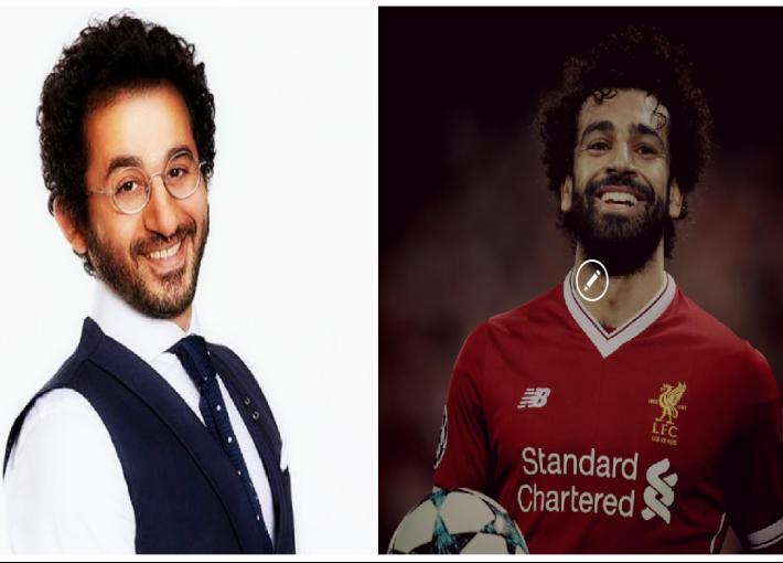 أحمد حلمي ومحمد صلاح