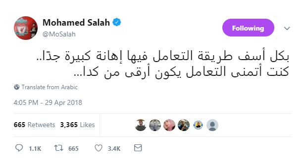 محمد صلاح يهاجم اتحاد الكرة