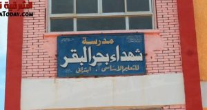 مدرسة بحر البقر
