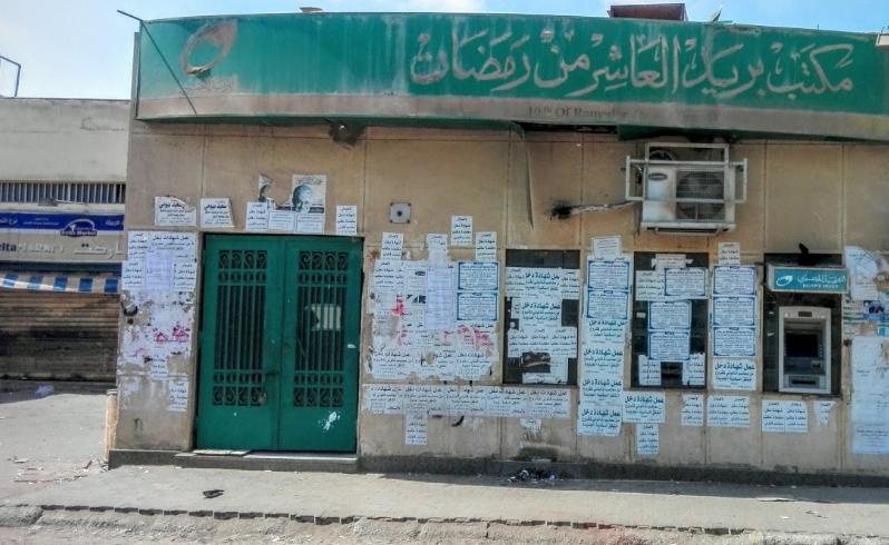 مكتب بريد العاشر من رمضان أول