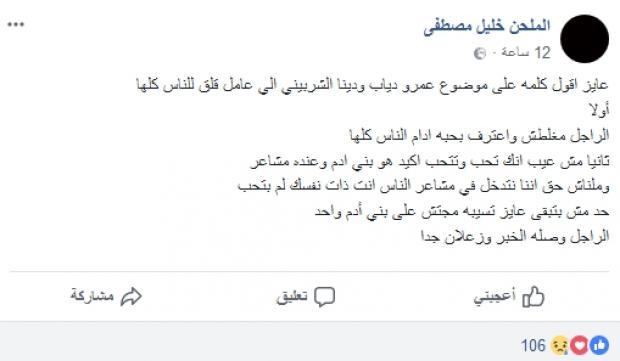يكشف حقيقة زواج عمرو دياب ودينا الشربيني 2