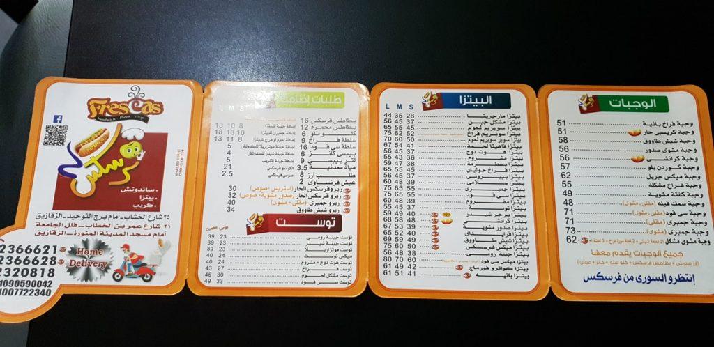 منيو مطعم فرسكس بالزقازيق 2018