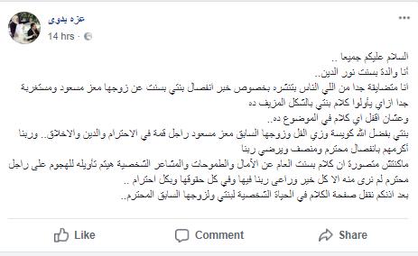 بسنت نور الدين