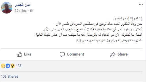 أحمد خالد توفيق الكاتب والروائي الكبير عن 65 عام