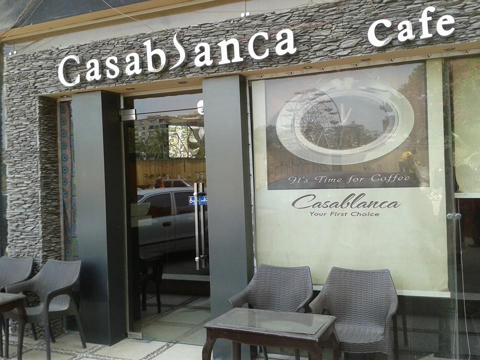كافيه كازا بلانكا بالزقازيق Casablanca cafe in zagazig