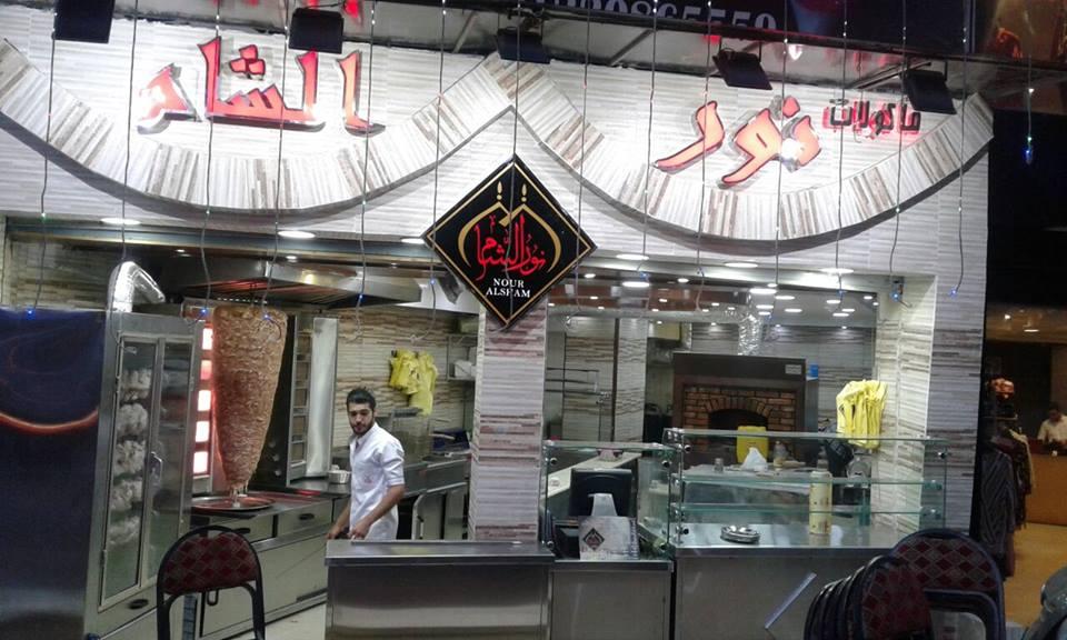 مطعم نور الشام بالزقازيق
