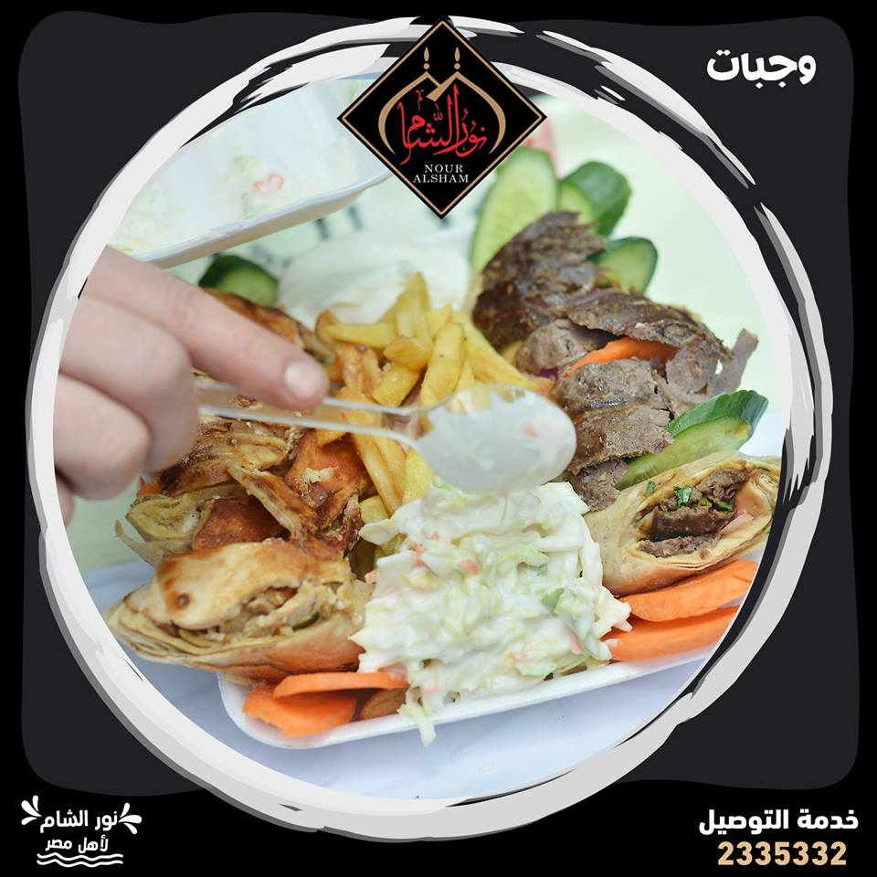 وجبات غربي مطعم نور الشام السوري بالزقازيق