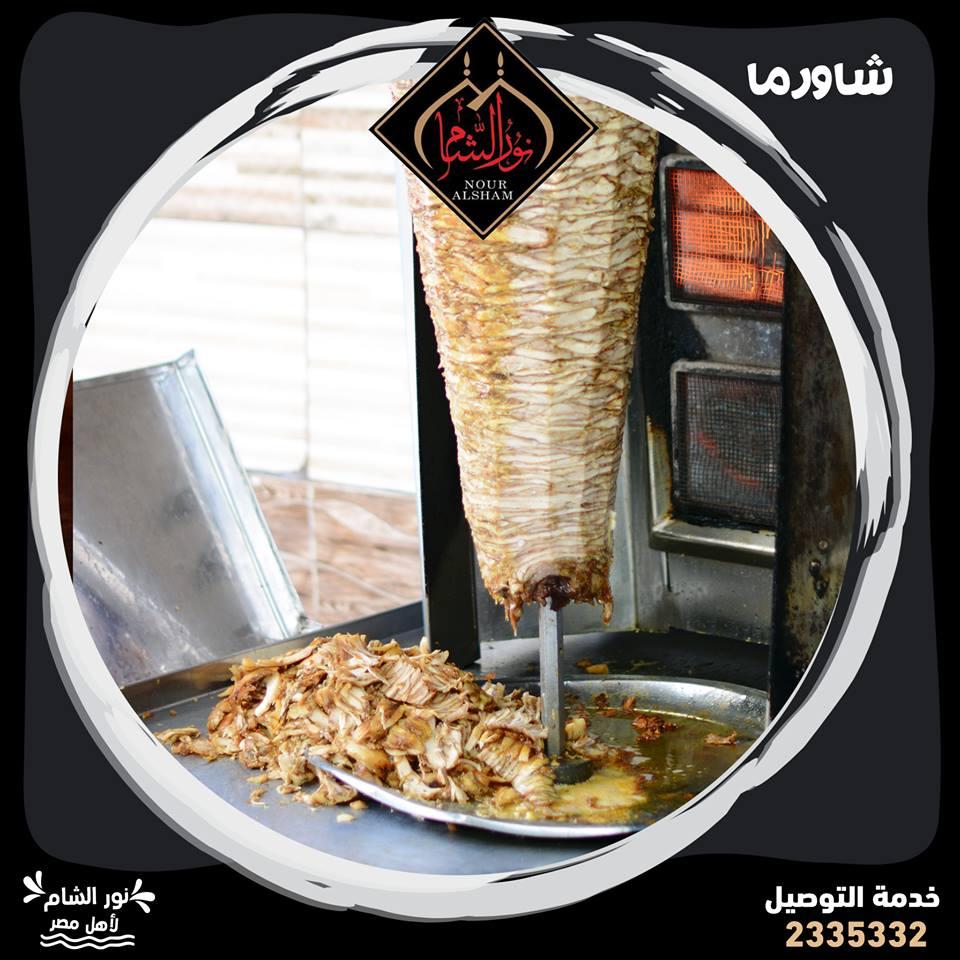 شاورما نور الشام السوري بالزقازيق