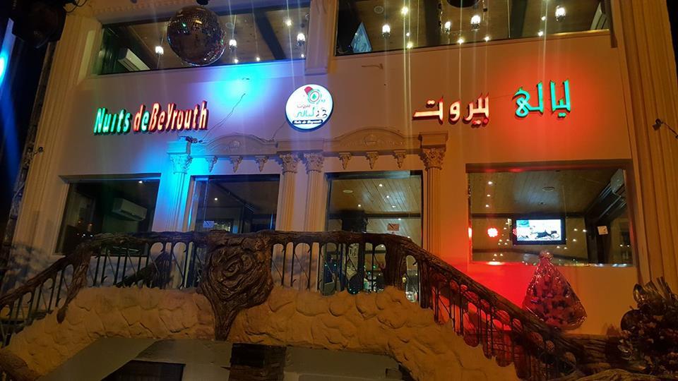 كافية ليالي بيروت بالزقازيق Nuits de Beyrouth in Zagazig