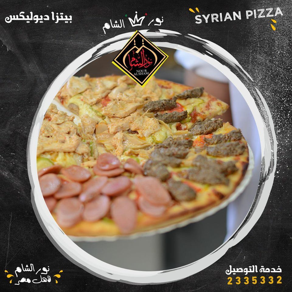 بيتزا مطعم نور الشام السوري بالزقازيق