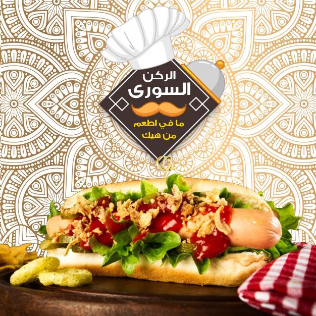 سندوتشات المغربية بمطعم الركن السوري بالزقازيق