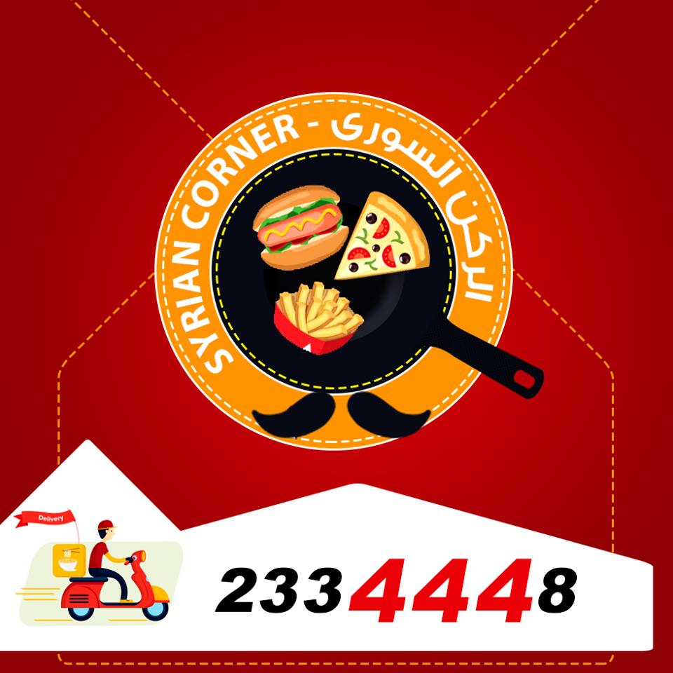 رقم التوصيل إلى المنازل بمطعم الركن السوري بالزقازيق