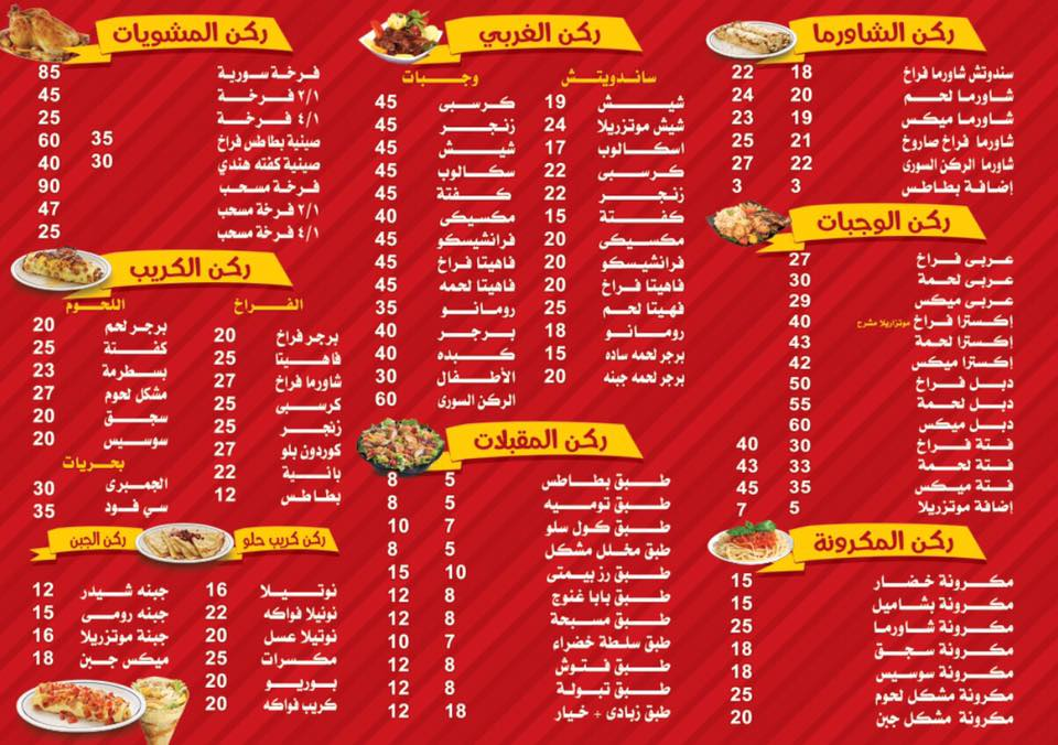 منيو مطعم الركن السوري بالزقازيق
