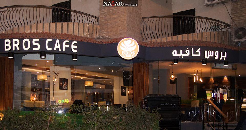 كافيه بروس بالزقازيق - BROS Cafe in Zagazig