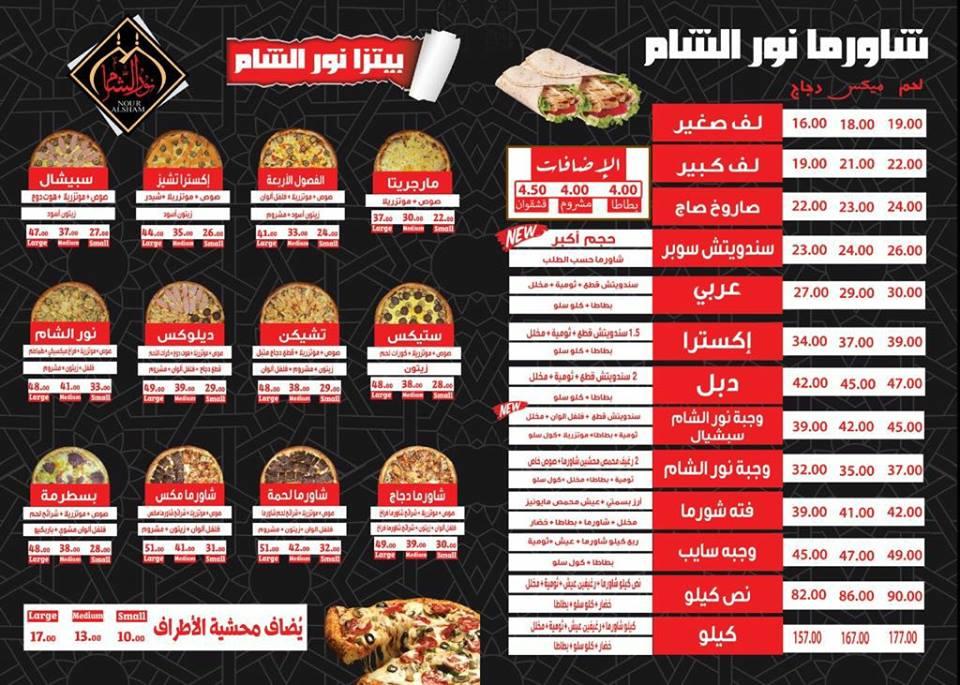 منيو مطعم نور الشام بالزقازيق