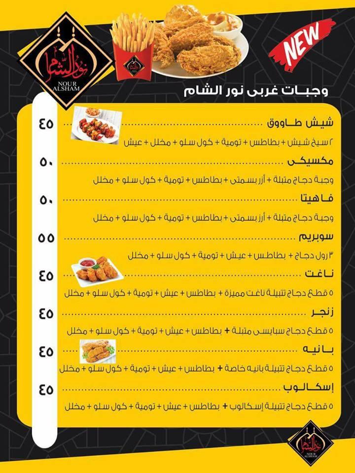 منيو مطعم نور الشام السوري بالزقازيق