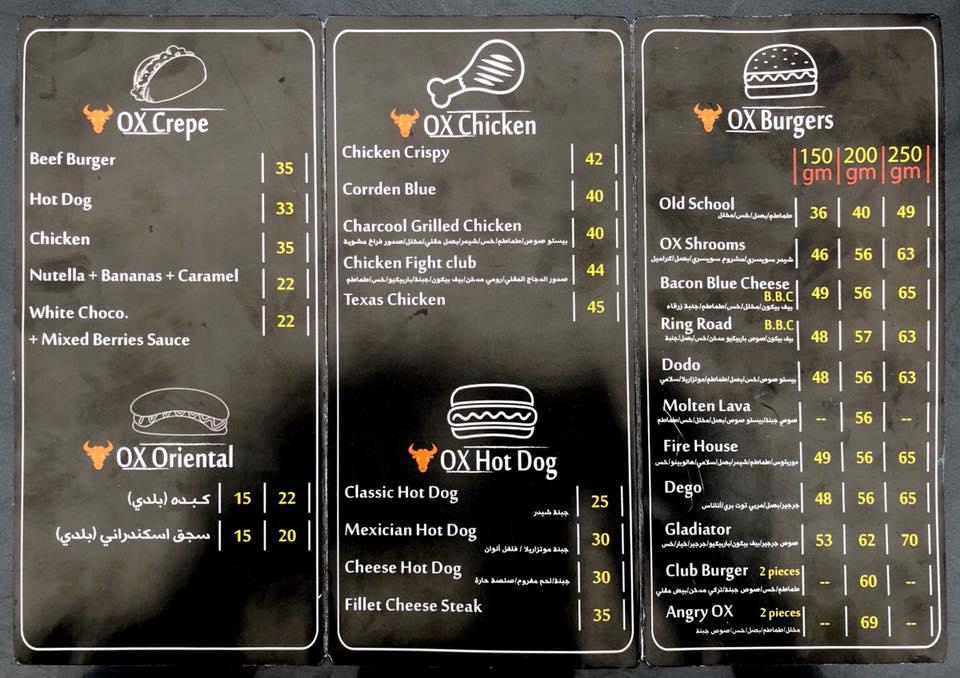 منيو بأنواع المأكولات والمشروباتOX Burgerبالزقازيق