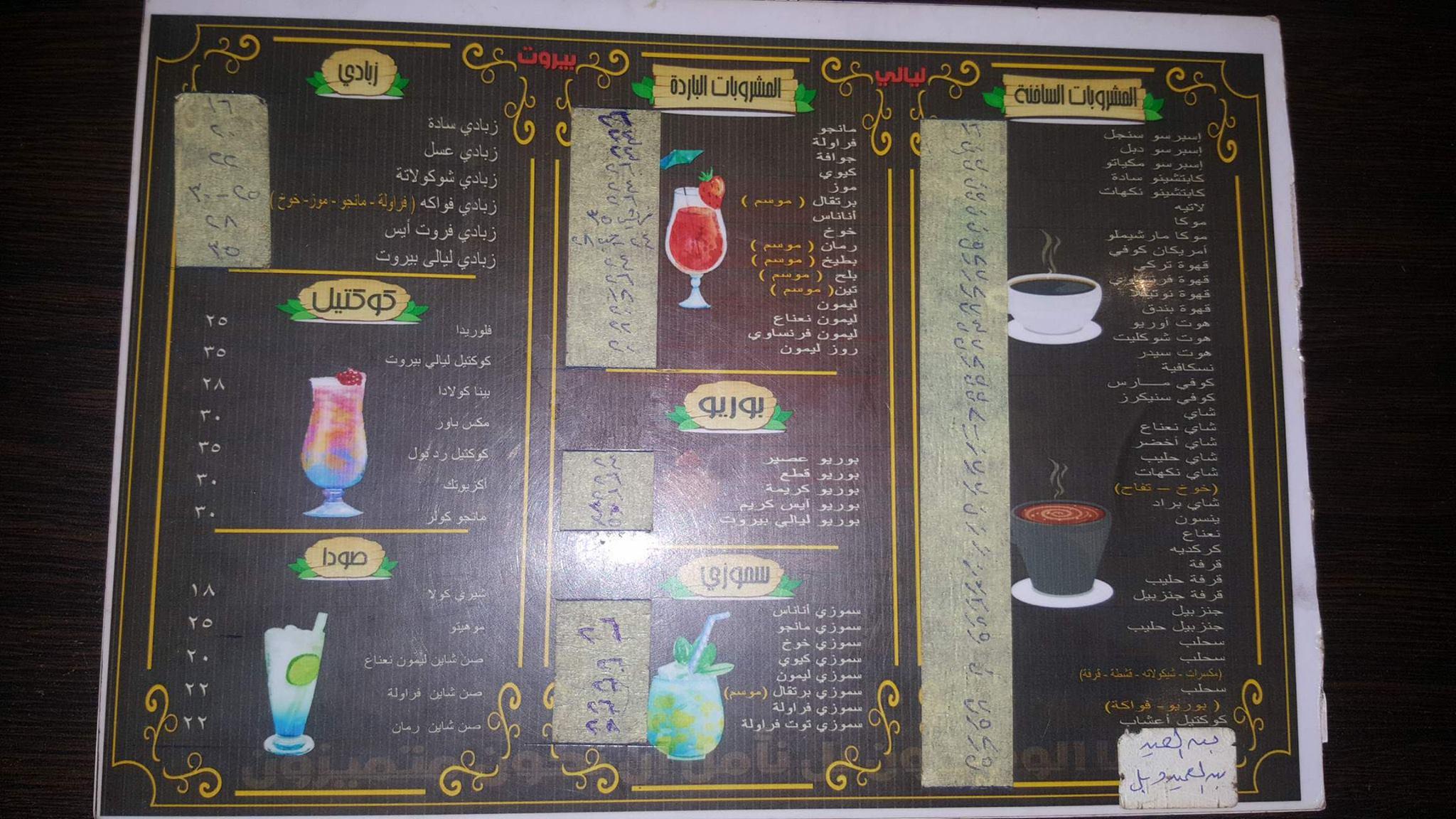 كافيه ليالي بيروت بالزقازيق Nuits de Beyrouth in Zagazig