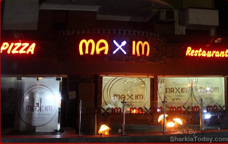 مطعم مكسيم بالزقازيق