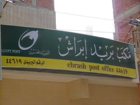 مكاتب بريد لديها شباك شامل بمحافظة الشرقية