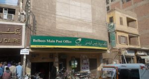 مكتب بريد بلبيس