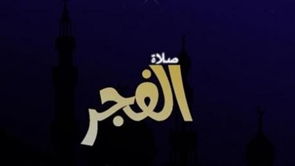 الفجر لليوم الثاني من شهر رمضان المبارك