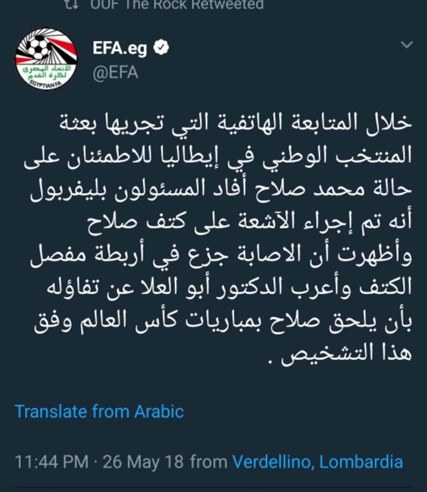 اتحاد الكرة يكشف حجم إصابة محمد صلاح