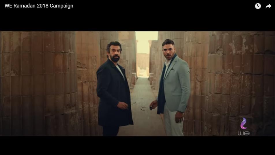 اعلان we رمضان 2018