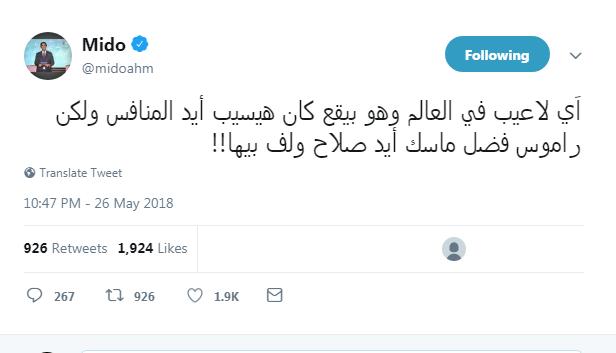 تويتر يشتعل بعد إصابة محمد صلاح