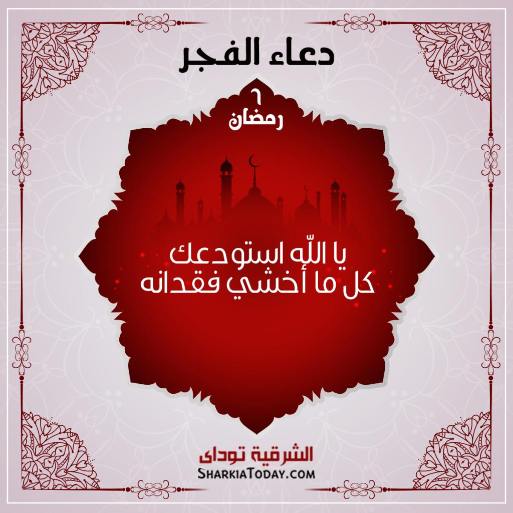 الفجر 6 رمضان