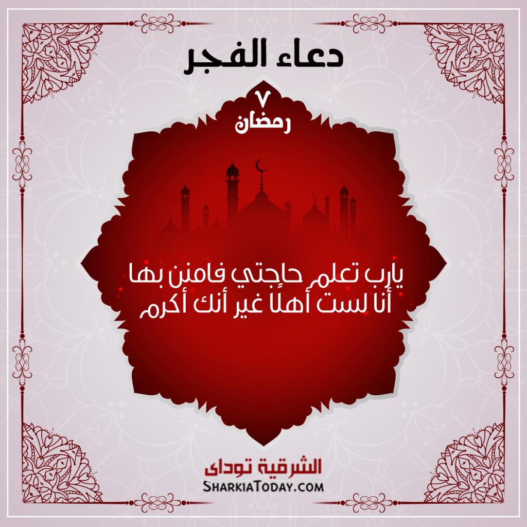 دعاء الفجر 7 رمضان
