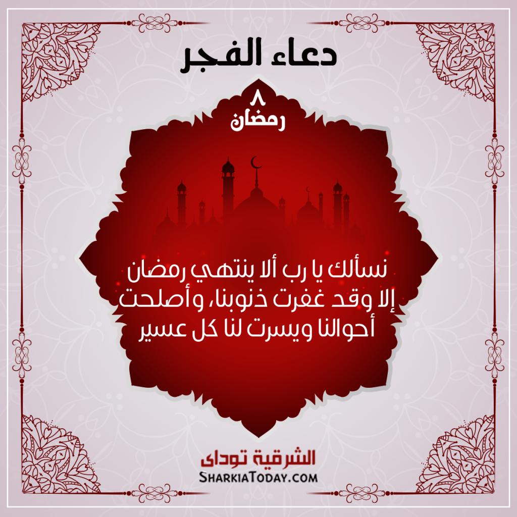 دعاء الفجر 8 رمضان