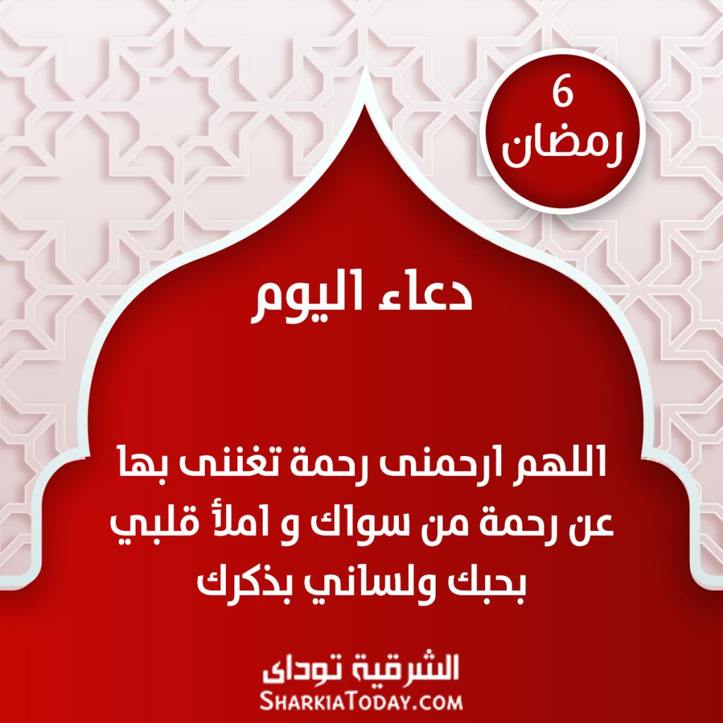 دعاء 6 رمضان