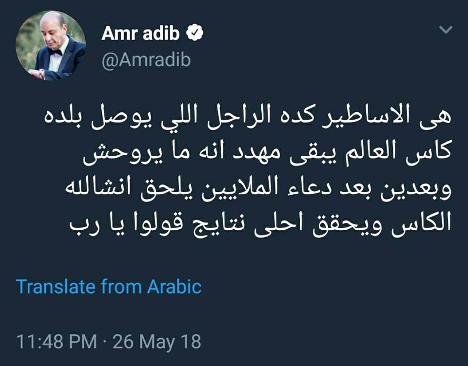عمرو أديب على إصابة محمد صلاح