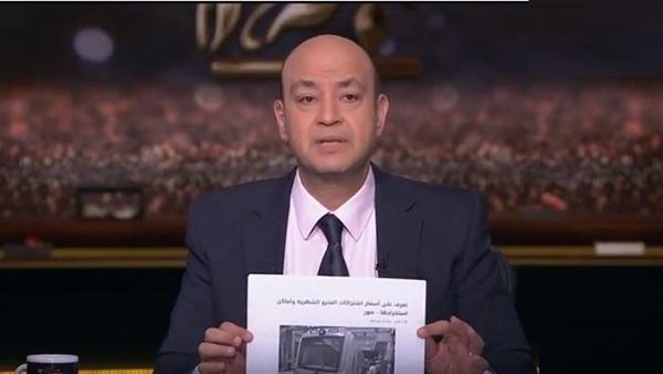 عمرو أديب على قرار وزيرة الصحة بإذاعة النشيد الوطني