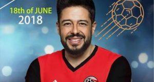 محمد حماقي يتبرع بأجر حفل المنتخب في روسيا