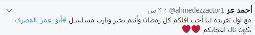 أحمد عز يوجه رسالة لجمهوره