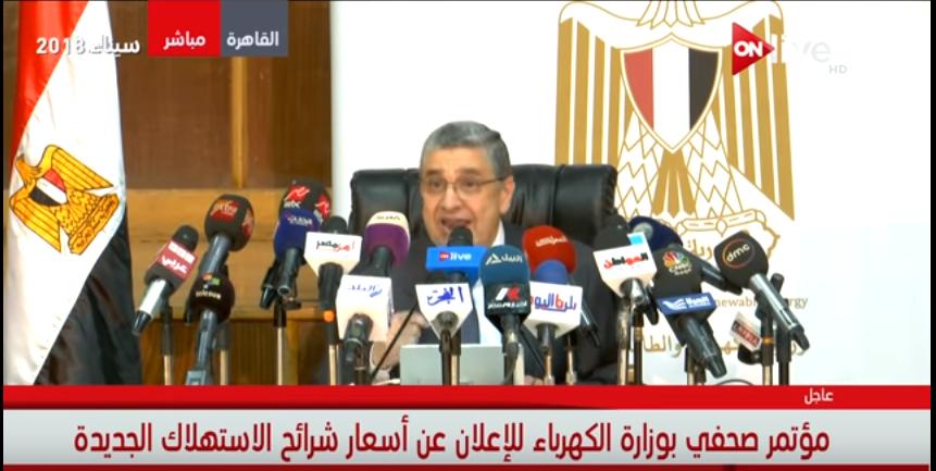 الاسعار الجديدة في شرائح استهلاك الكهرباء فى مصر 2018