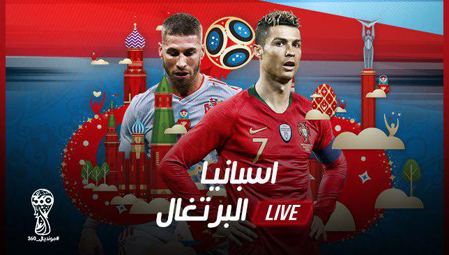 بث مباشر مباراة البرتغال وإسبانيا في كأس العالم | الشرقية توداي