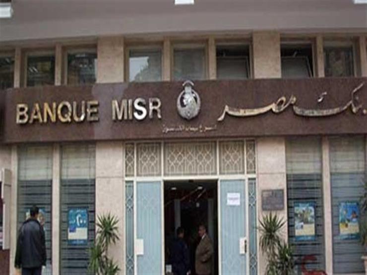 بنك مصر يعلن عن وظائف شاغرة .. تعرف على التفاصيل   الشرقية توداي