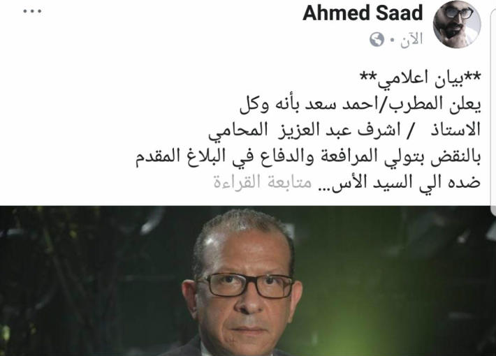 القبض على أحمد سعد