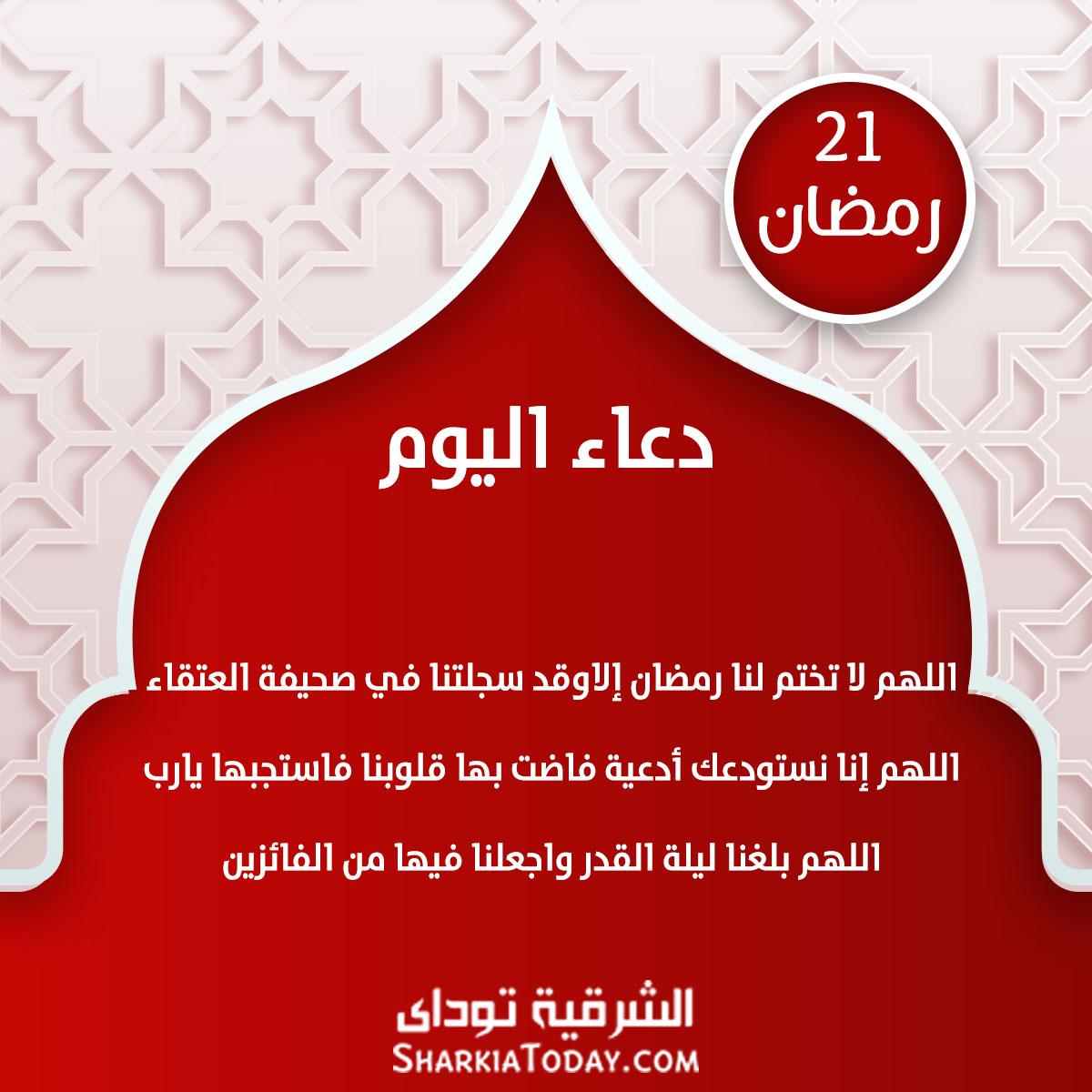 دعاء اليوم 21 رمضان