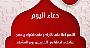 دعاء اليوم 23 رمضان