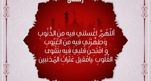 دعاء فجر 24 رمضان