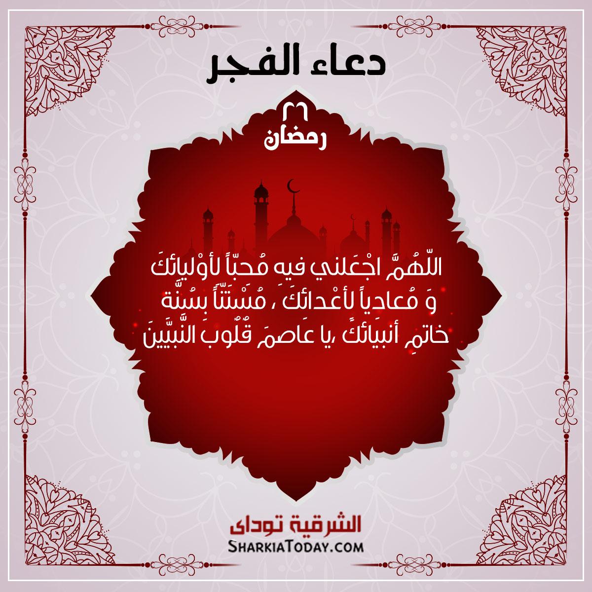 دعاء فجر 26 رمضان